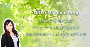 OfficeM Coachingは、あなたの可能性を広げ、パフォーマンスを上げるために、あなたをサポートしバックアップします