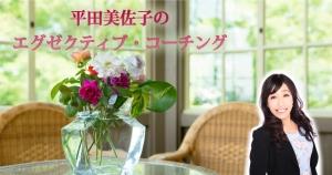 平田美佐子のエグゼクティブ・コーチング